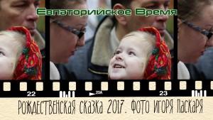 Рожд_сказака_2017_Игорь_Паскарь